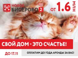 ЖК «Новое Бисерово 2». Акция до 17.11 Квартиры от 1,6 млн рублей